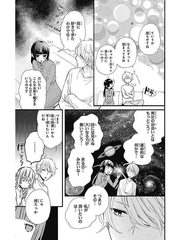 ふしぎの国の有栖川さん 漫画試し読み22
