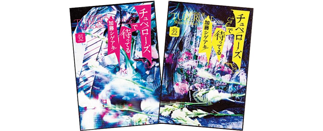 JUJUのニューアルバム『I』、加藤シゲアキさんの最新小説etc.おすすめ音楽&本をチェック!【Check The Hits!】_1_1-4