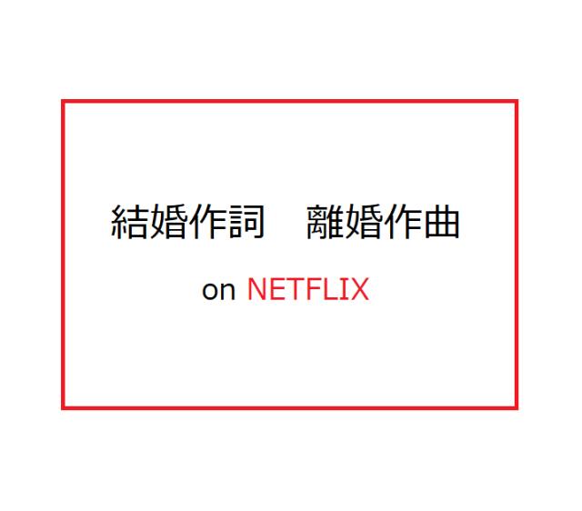 明るくて最低な不倫劇の決定版!韓国ドラマ「結婚作詞 離婚作曲」on Netflix_1_1
