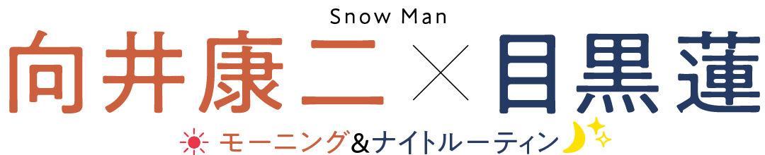 Snow Man 向井康二   目黒蓮 モーニング&ナイトルーティン