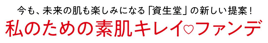 ベースメークの新時代!「資生堂」の素肌キレイ♡ ファンデがスゴイ!_1_2