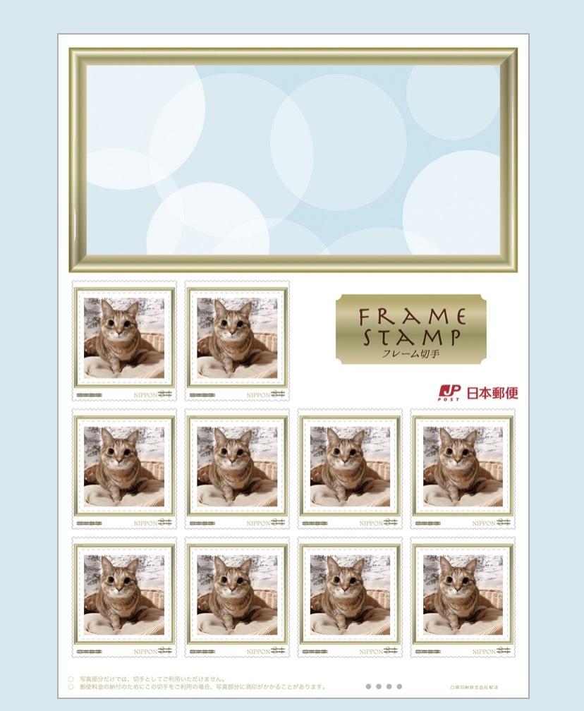 オリジナルフレーム切手10枚シート