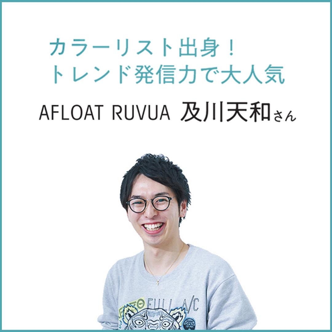 AFLOAT RUVUA 及川天和さん