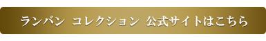 ランバン・コレクション公式サイトはこちら