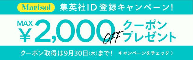 MAX2,000円オフクーポンがあたる!集英社ID登録キャンペーン
