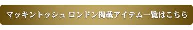 """【買い足すなら""""マッキントッシュ ロンドン""""の新作】ワードローブが見違える""""ひと華""""アイテム_1_5"""