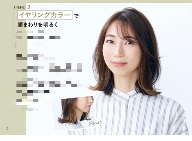 【Hair Marisol】大人のイヤリングカラーが新鮮!_1_1
