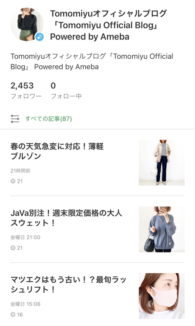 『ユニクロ』2色買いした名品パンツ!【tomomiyuコーデ】_1_11