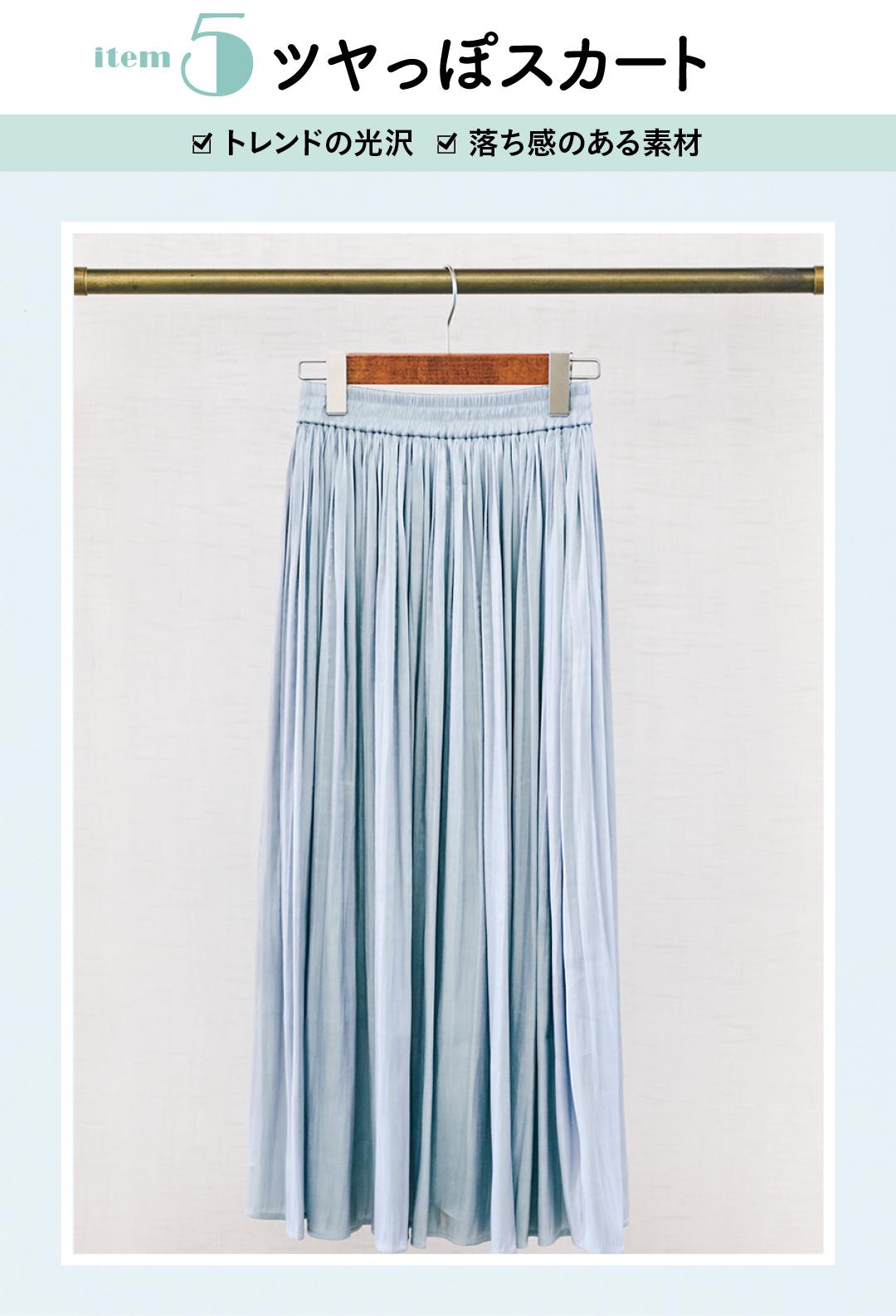 item5 ツヤっぽスカート ☑︎トレンドの光沢 ☑︎落ち感のある素材