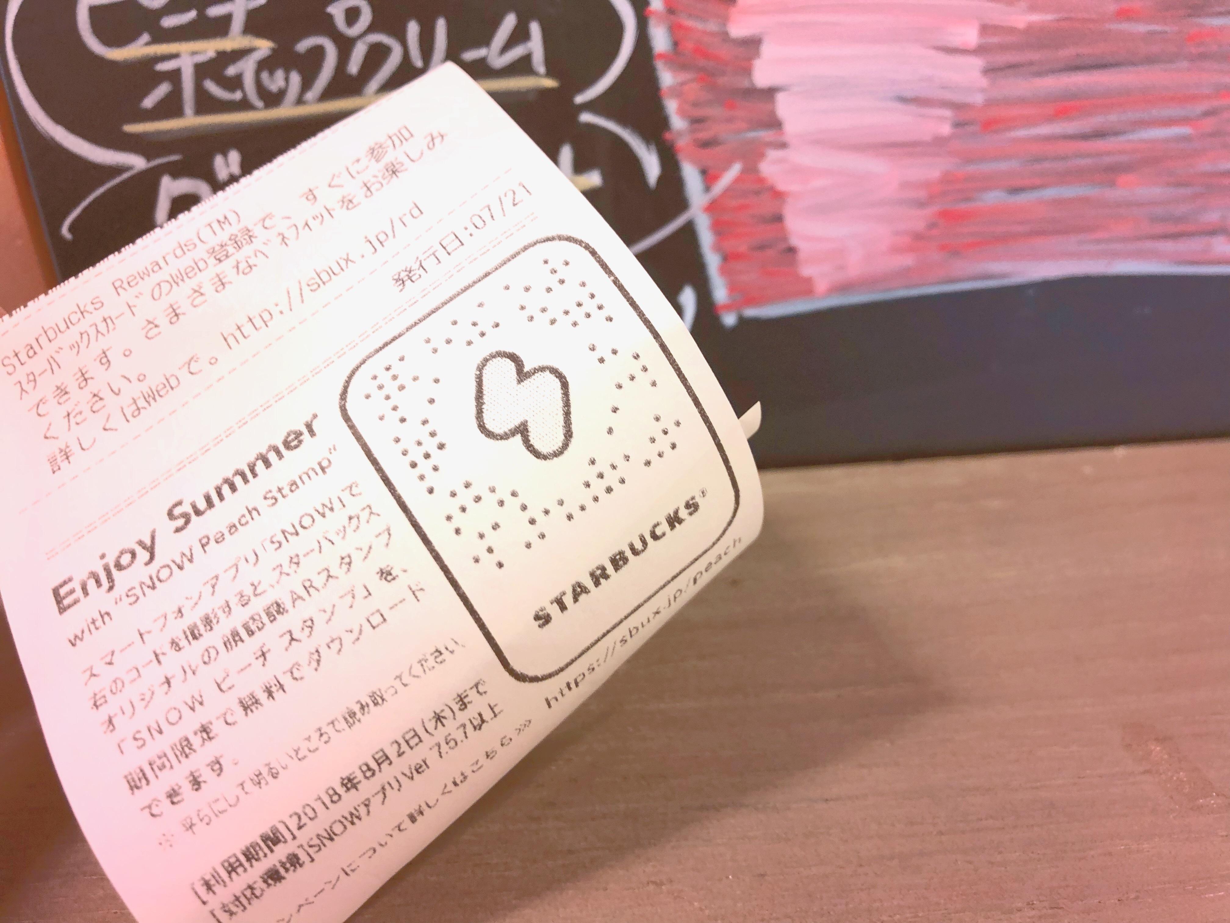 【スタバ新作のピーチ♡】ストロベリーに続く大人気の予感!?_1_2