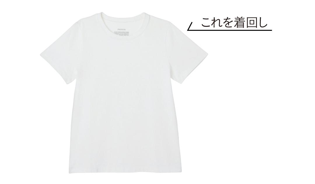 新川優愛、白の無地Tシャツを5通りに着回す!_1_1