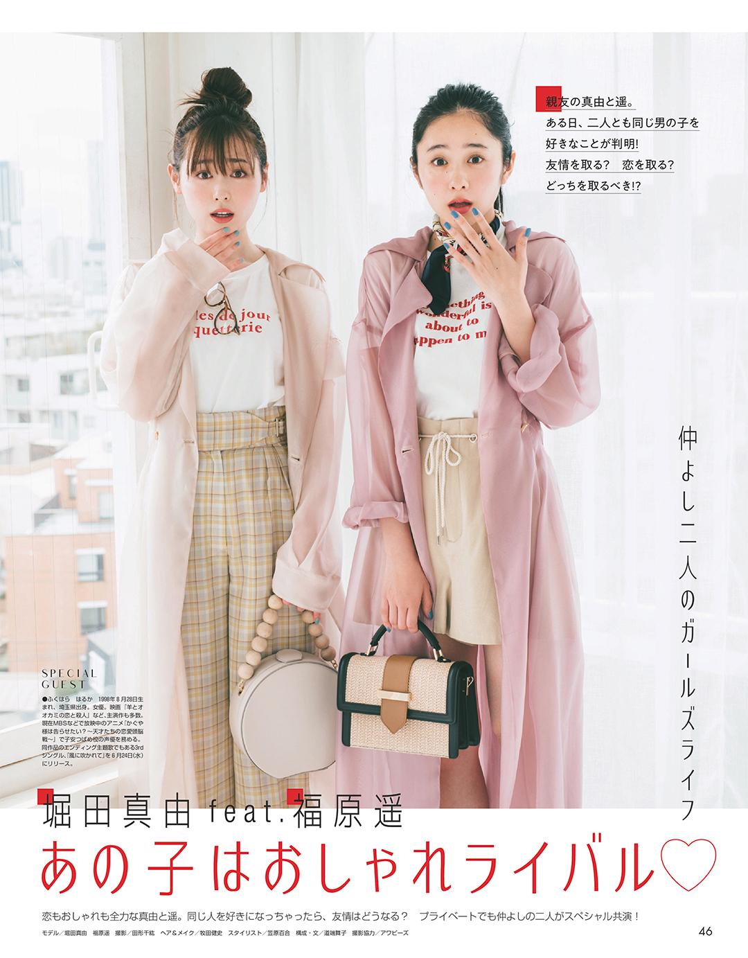 堀田真由 feat.福原遥「あの子はおしゃれライバル♡」