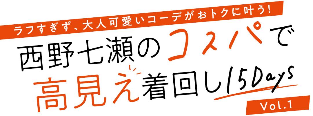 西野七瀬のコスパで高見え着回し15Days Vol.1