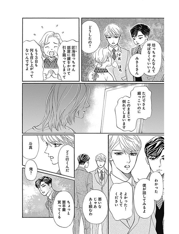 乙女椿は笑わない 漫画試し読み6