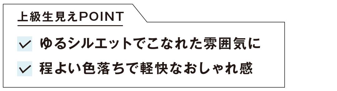 江野沢愛美が5通りに着回す! 色落ちワイドデニムの最新コーデ♡ _1_2