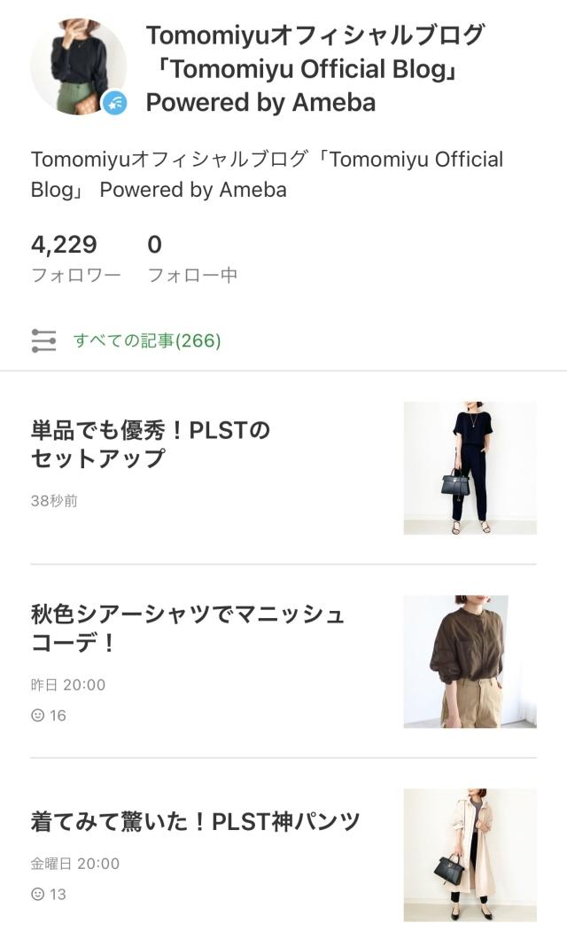 単品でも優秀!PLSTのセットアップ【tomomiyuコーデ】_1_8
