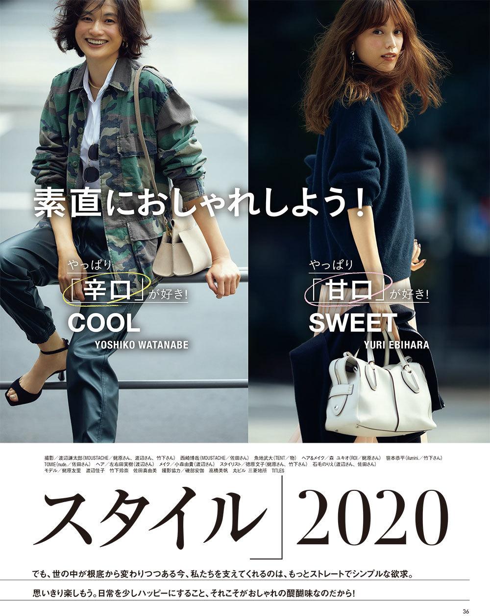 Marisol「4大女っぷりスタイル」2020