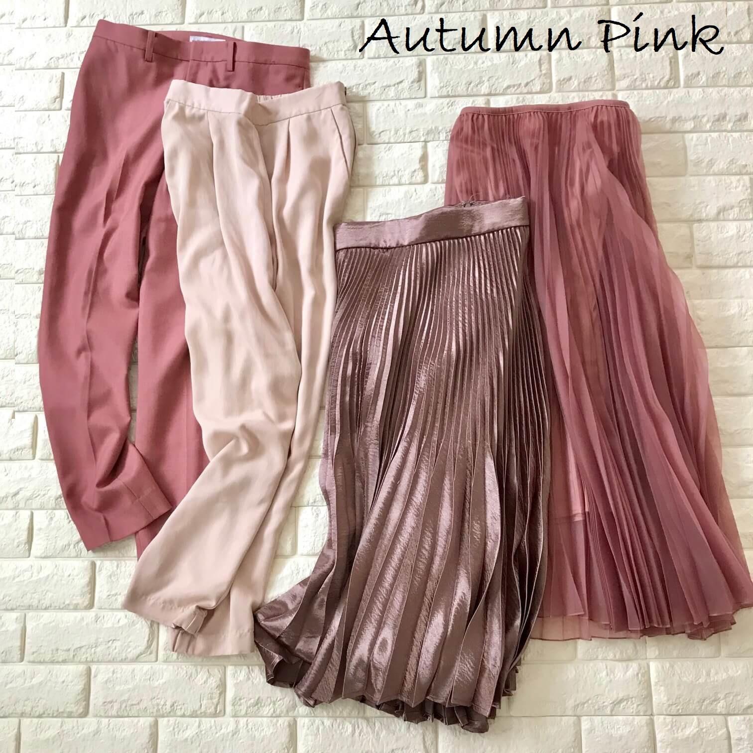 秋のピンク画像