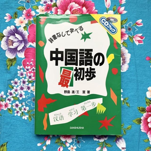 中国語の最初歩