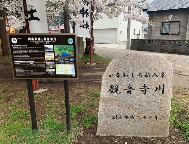 福島県でおすすめの『桜の名所』②_1_4-1