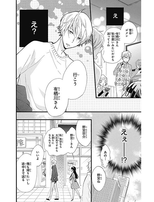 ふしぎの国の有栖川さん 漫画試し読み23