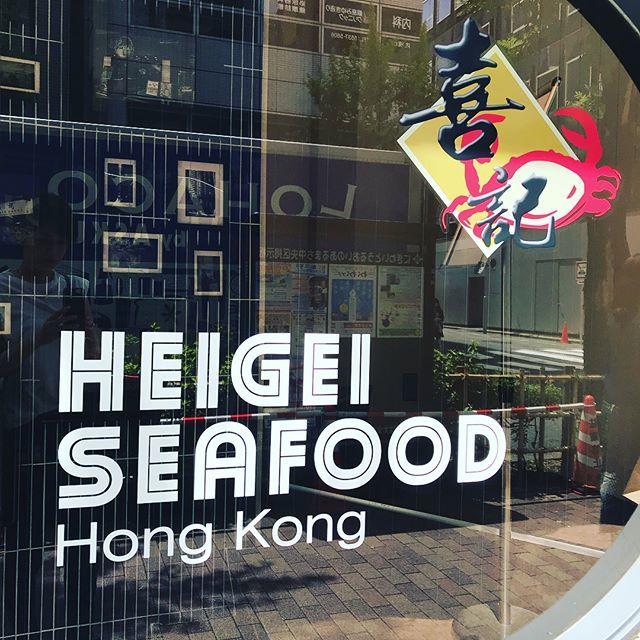 香港海鮮料理「喜記」で銀座ランチ!_1_4