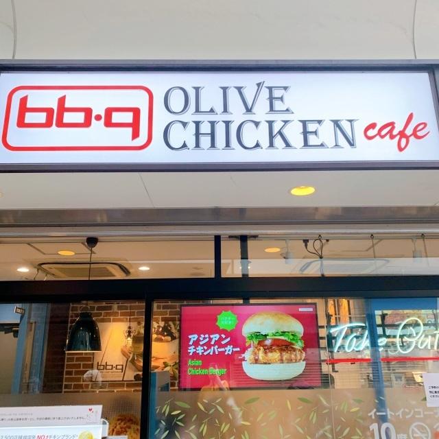 愛の不時着 韓流 BBQ オリーブチキン フライドチキン