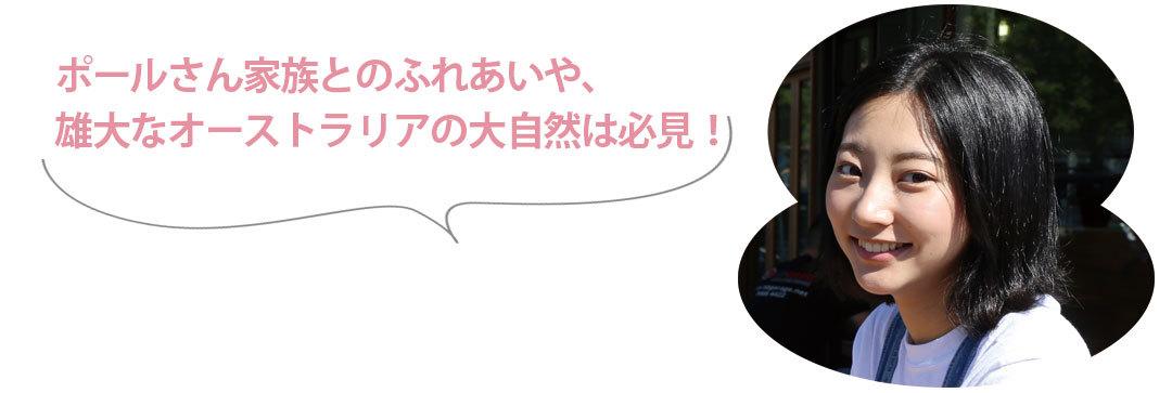 武田玲奈がワーホリで酪農体験! BS-TBS新春スペシャル「ふれあい!乾杯!日本ご当地はたらき旅~第3弾~」に出演☆_1_4