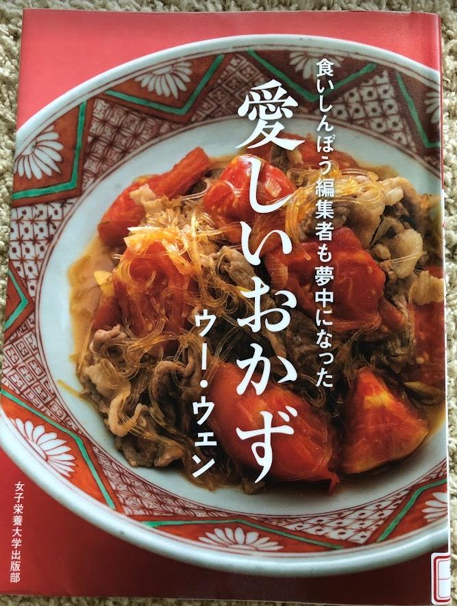 家庭料理は楽しい! ~ウー・ウェンさん著書から学んだこと~_1_1-3