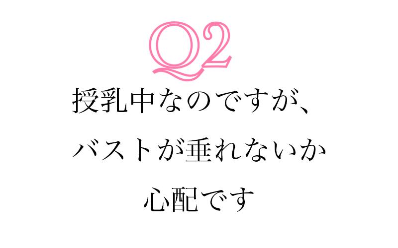 もっと知りたい!バストのお悩みQ&A【キレイになる活】_1_2-2