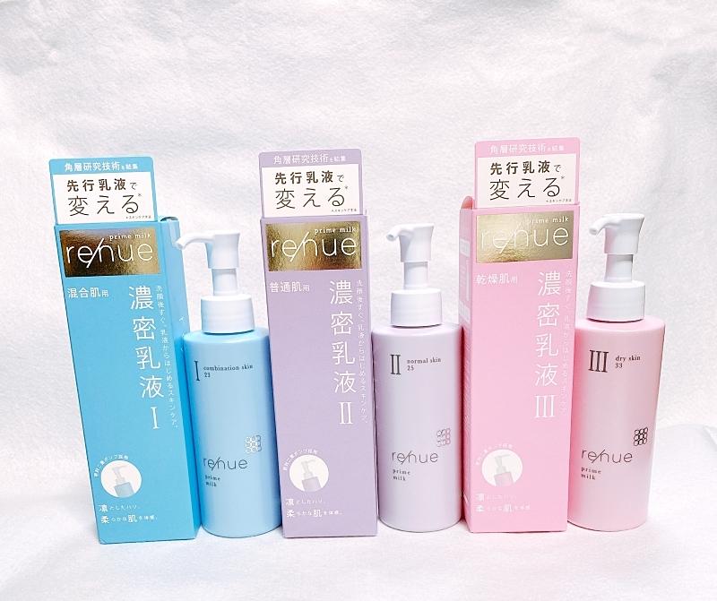 ナリス化粧品のリニューのプライムミルクはドラッグストアやLOFTで購入可能