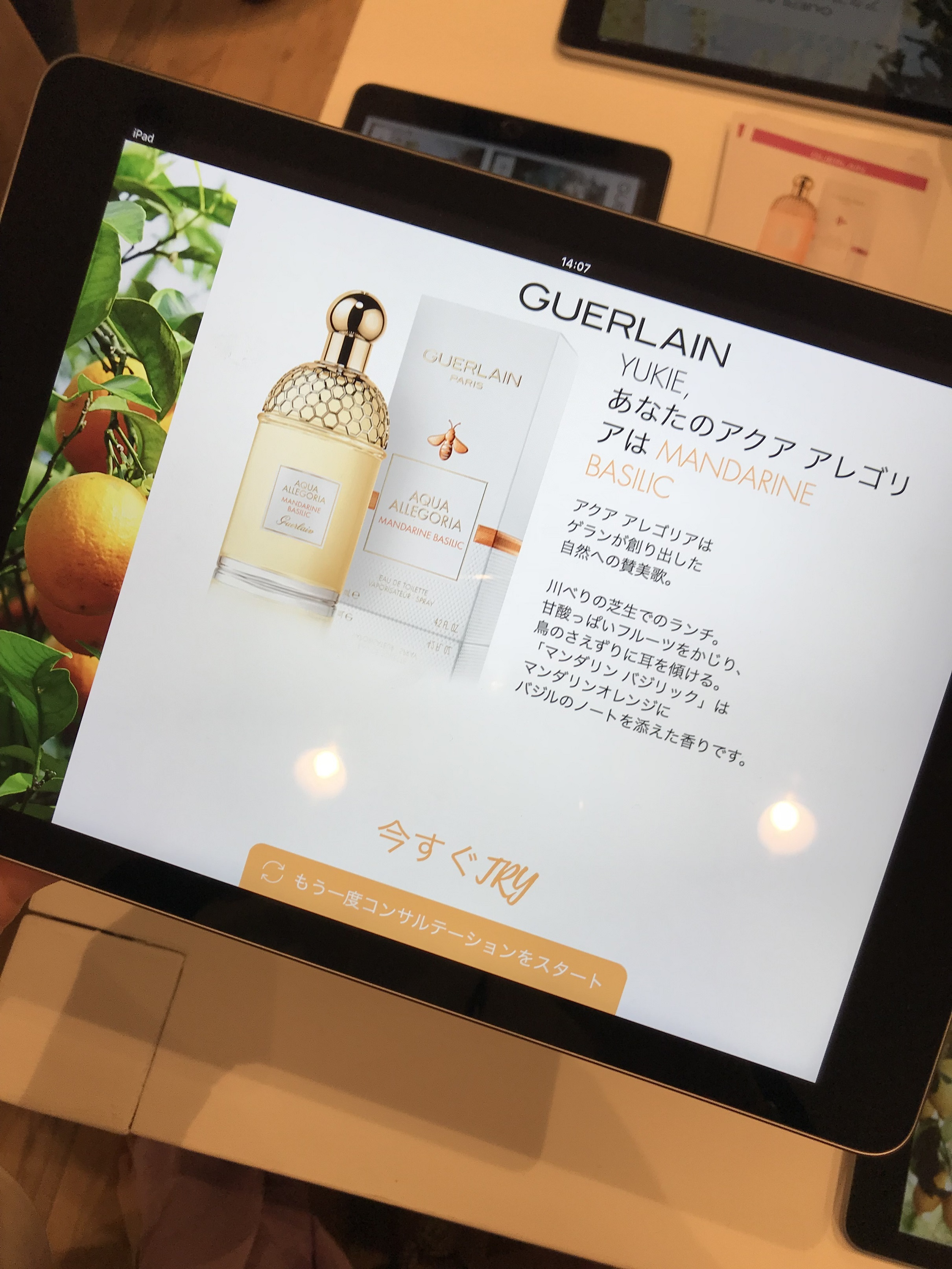 ゲランの大人気フレグランス「アクア アレゴリア」に新作が登場!_1_3-1