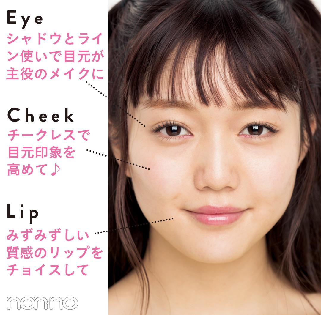 Eye:シャドウとライン使いで目元が主役のメイクに  Cheek:チークレスで目元印象を高めて♪ Lip:みずみずしい質感のリップをチョイスして