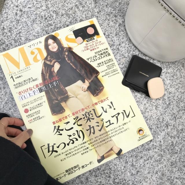 マリソル1月号発売!話題のカバーマーク「シミ消しファンデーション」が付録です♡_1_1-1