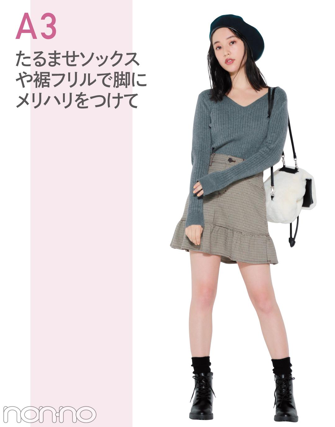 背が低くても、ミニスカートでバランスよく見せられるコーデって?_1_2-3