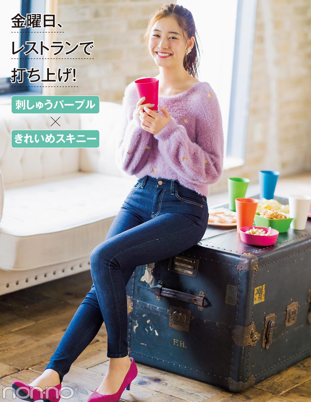 優愛&優子&あずさのシーン別★パステルニット×デニムの正解コーデ_1_1-3