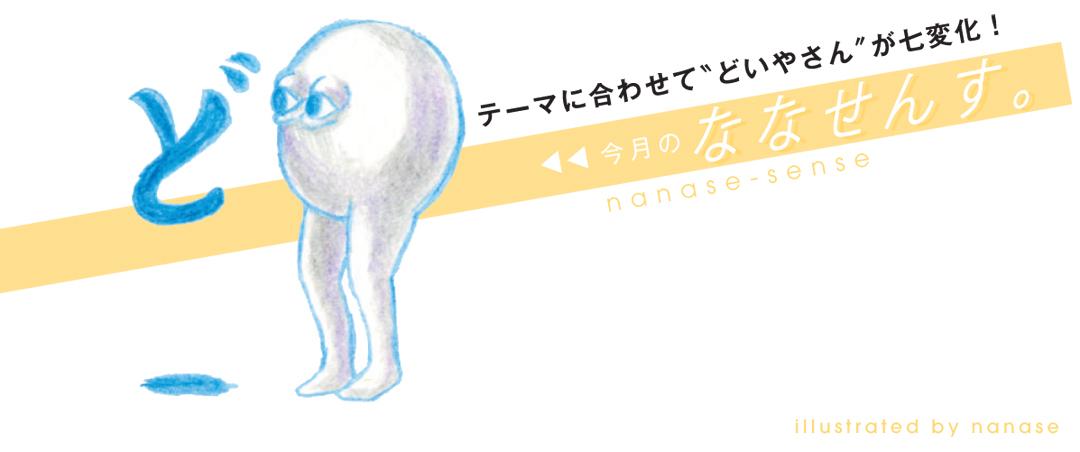 なぁちゃんが好きなマンガって?【乃木坂46西野七瀬のななせるふ。】_1_2
