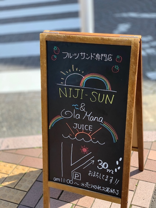 NIJI-SUN フルーツサンド