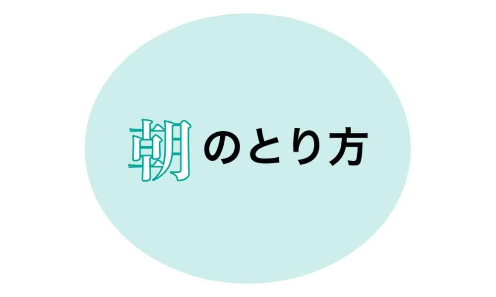 """""""内側からの冷え""""を防ぐための飲み方食べ方【キレイになる活】_1_3-3"""