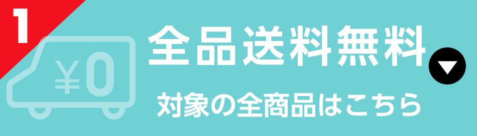 【週末限定 】送料無料&タイムセール中\令和元年 大決算ダブルキャンペーン/ _1_1