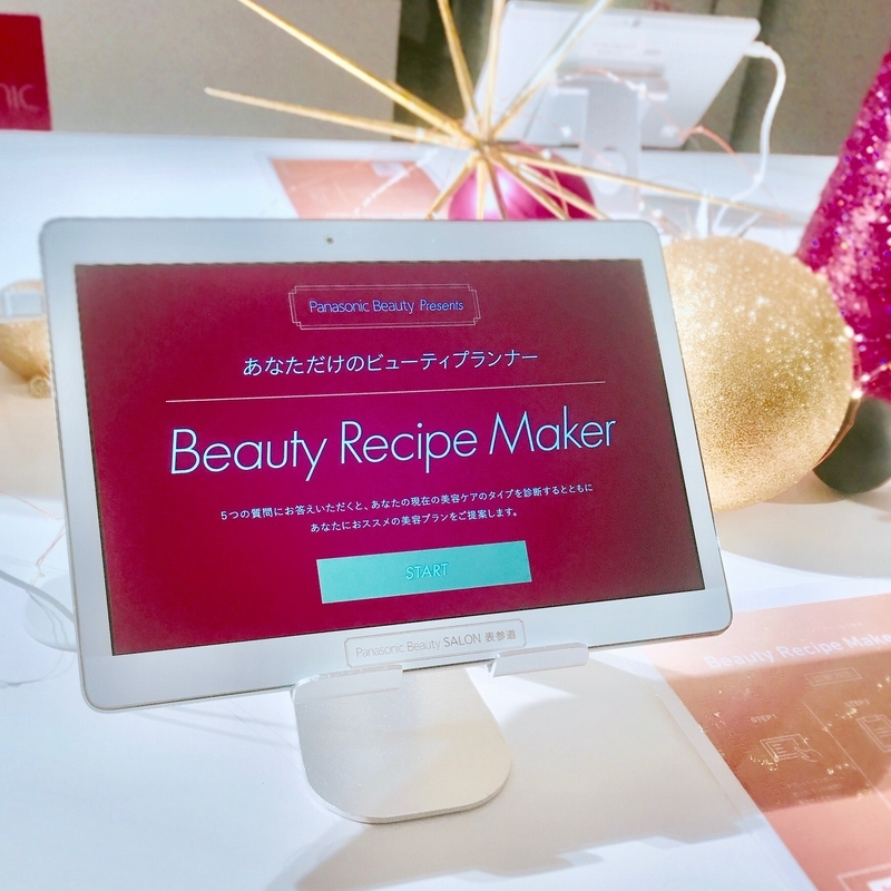 Panasonic Beauty SALON 表参道_3