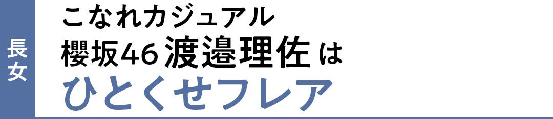 長女 こなれカジュアル 櫻坂46渡邉理佐はひとくせフレア