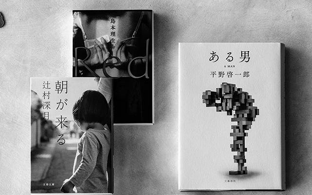 多様化する家族を映し出す「家族のかたち」について考える小説7_1_1