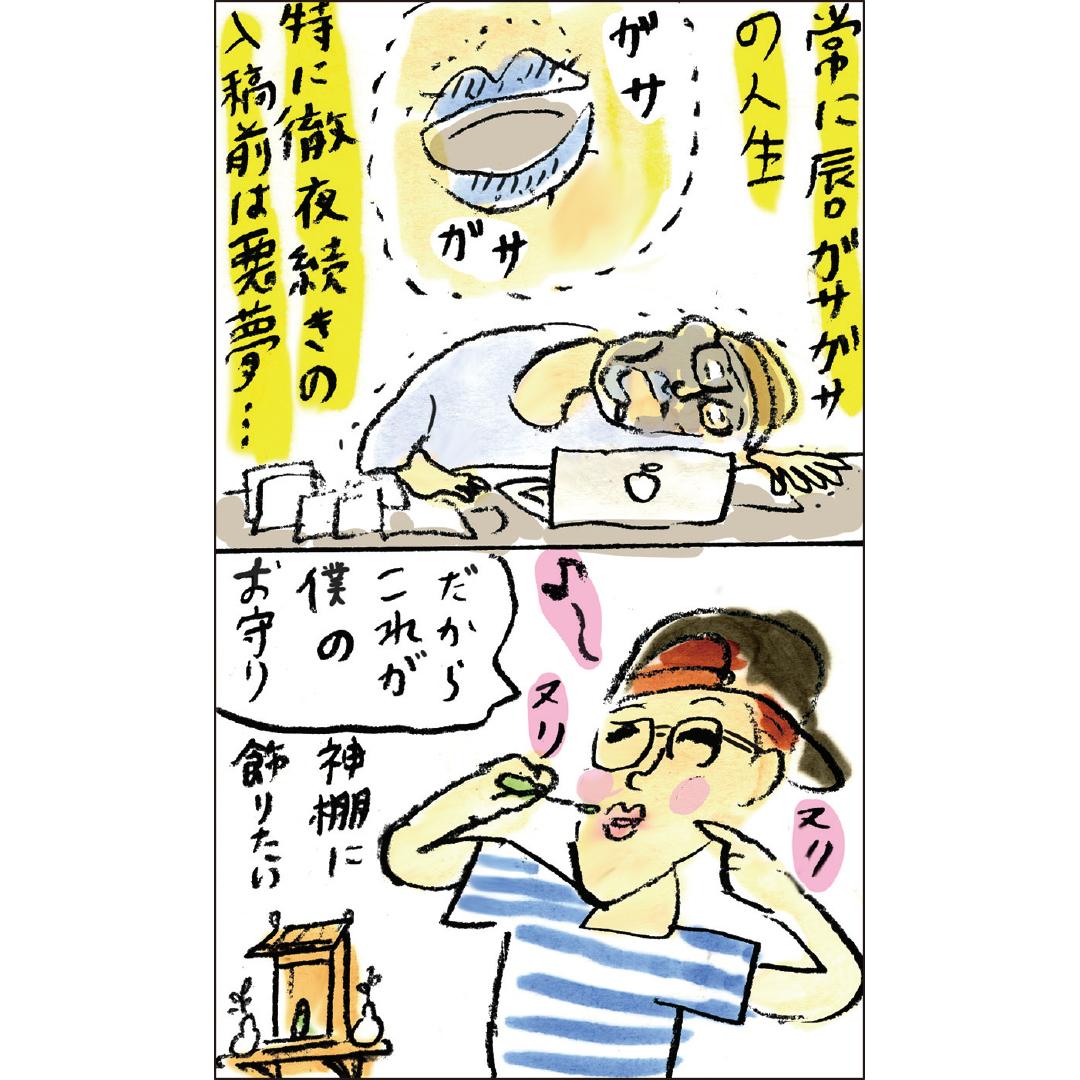 【人生変わった! 推しコスメ大賞2020】美容ライター与儀昇平さんの大逆転コスメがスゴイ_1_4