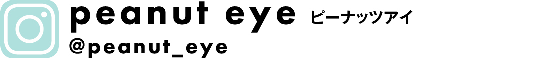 peanut eye ピーナッツアイ @peanut eye