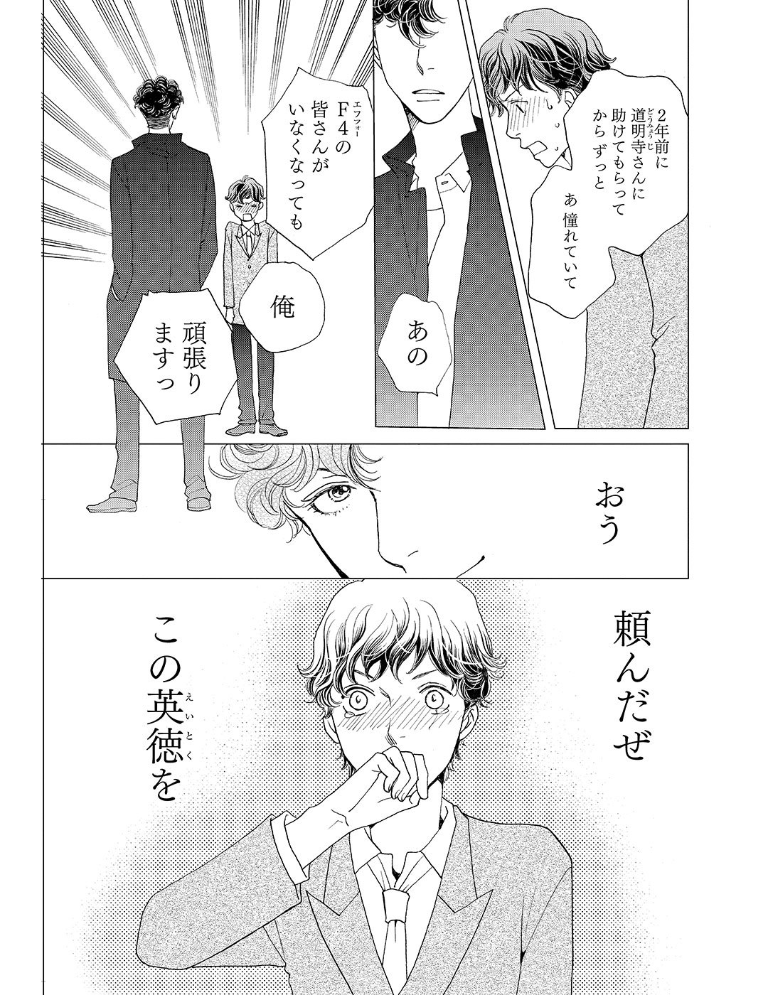 花のち晴れ 第1話|試し読み_1_1-61