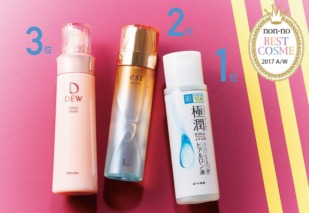肌に優しい&保湿効果抜群の化粧水TOP3を発表!【2017年下半期 20歳のベストコスメ大賞】_1_1