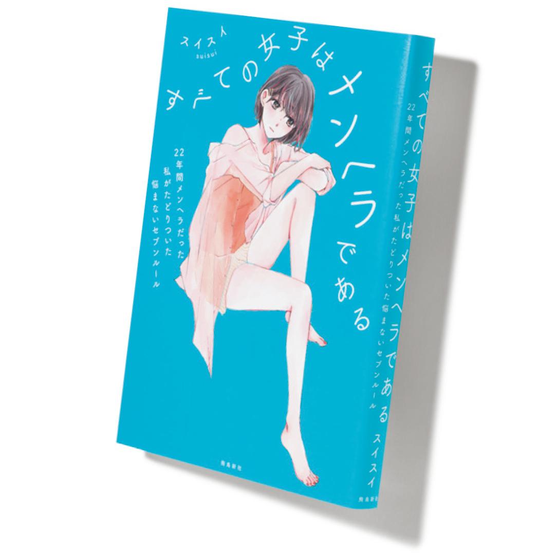 Photo Gallery|花田菜々子が20歳女子におすすめする本をもっと見る_1_8
