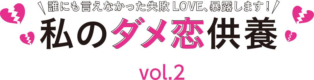 私のダメ恋供養 vol.2