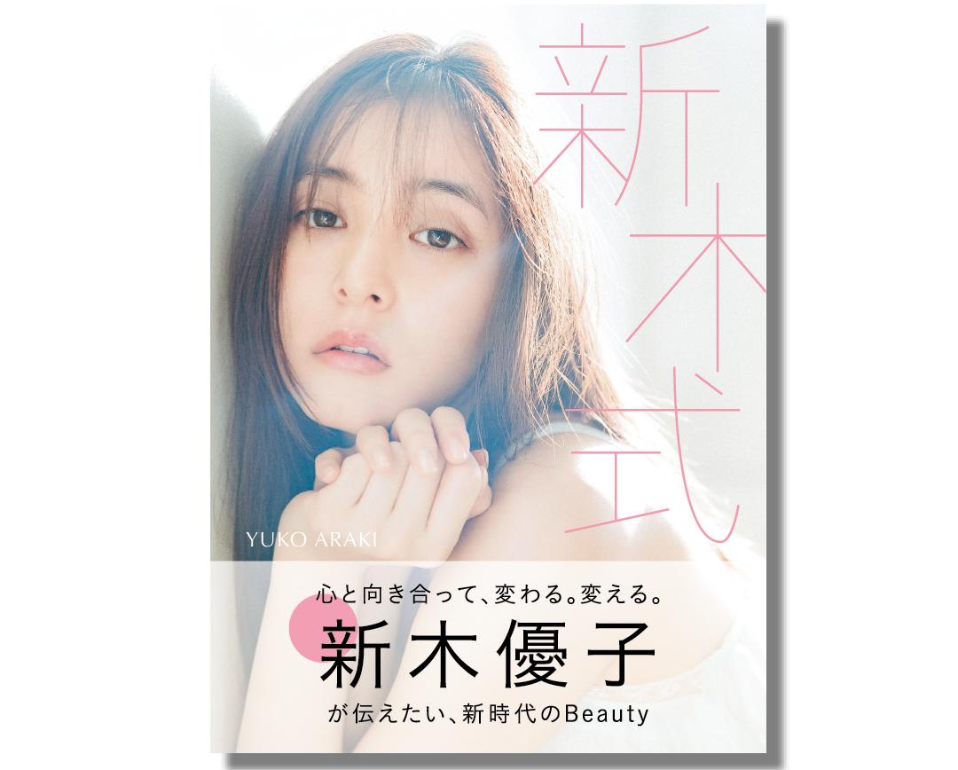 新木優子 ビューティスタイルブック 新木式 2